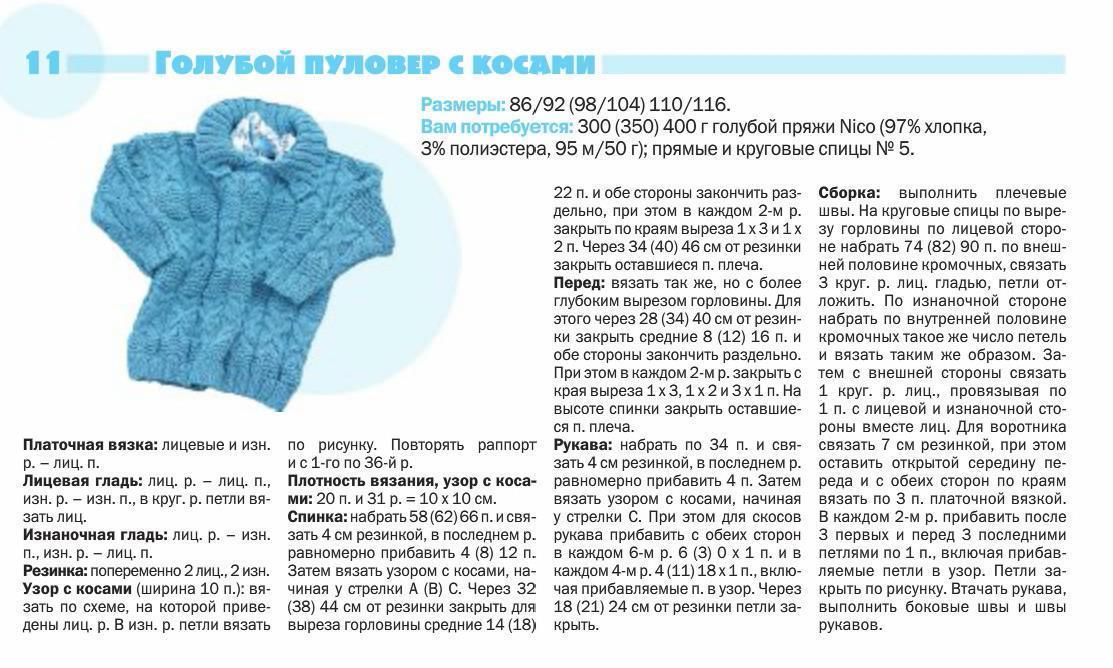 Вязание свитера для начинающих спицами поэтапно для детей 7