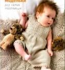 Коврик новорожденному своими руками