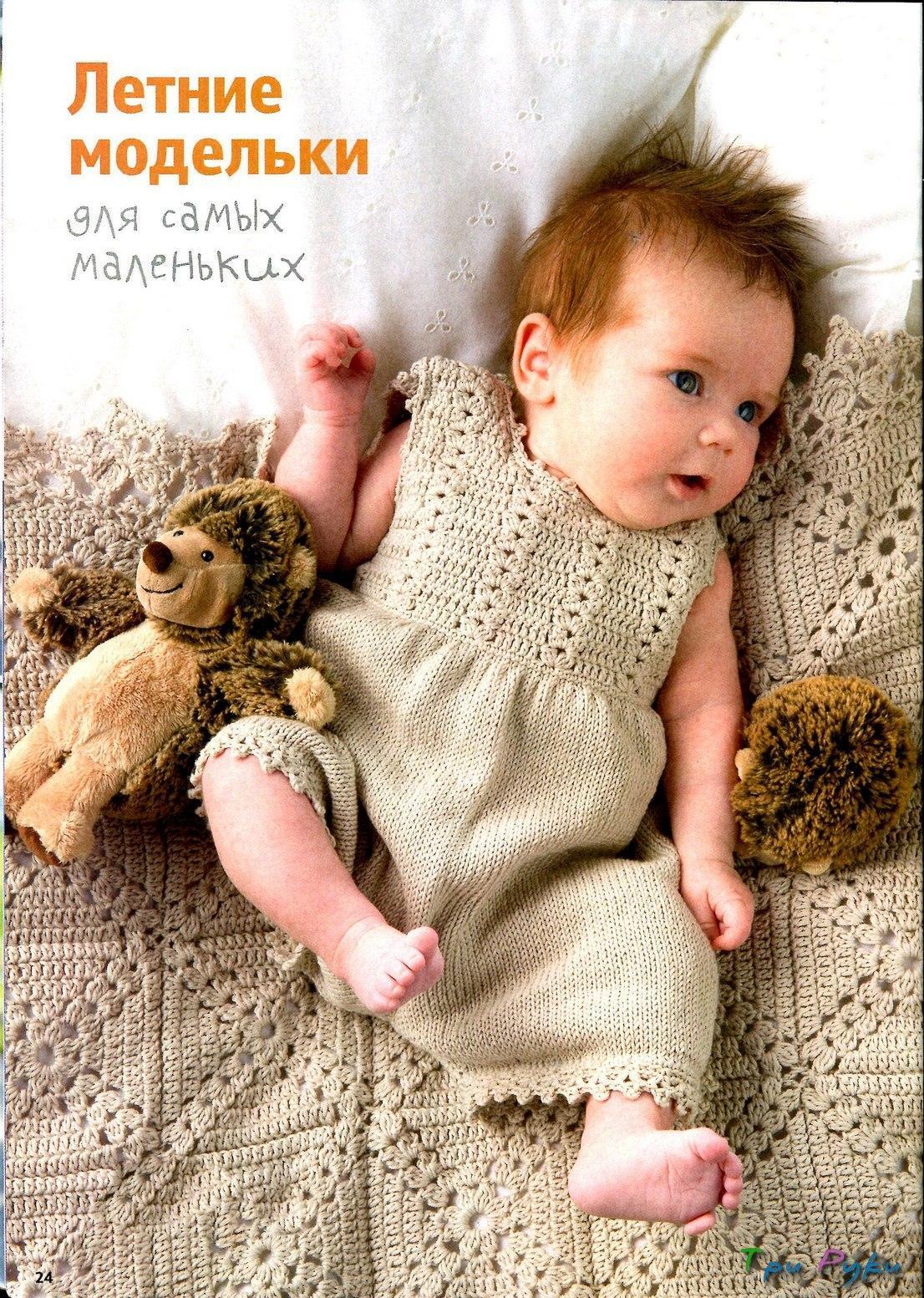 Комбинезон и плед малышу