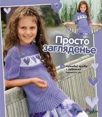 Кофточка девочке 8 - 10 лет