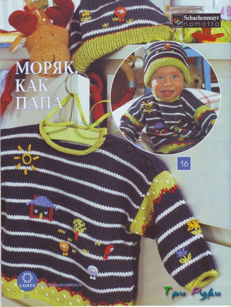 Вяжем пуловер и шапочку для полугодовалого малыша