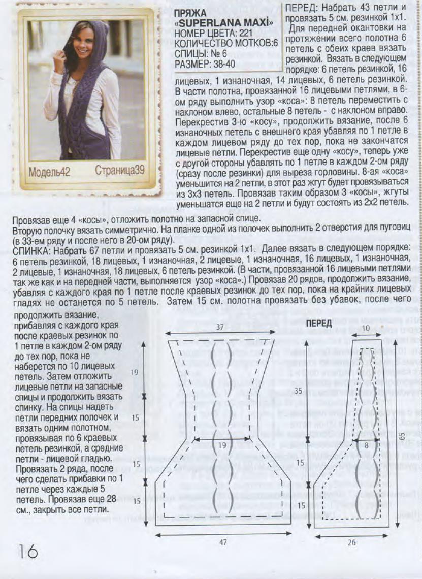 схема жилета связанного одним полотном с описанием позволяет наилучшим