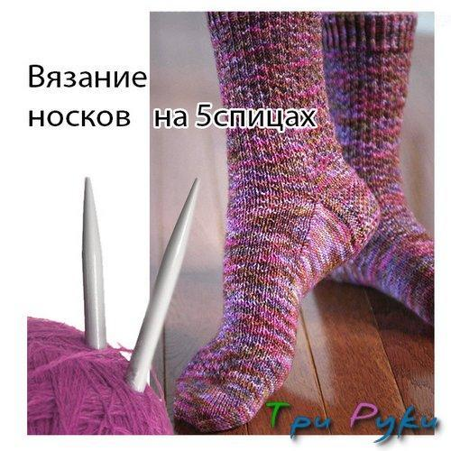Классические носки на 5 спицах МК