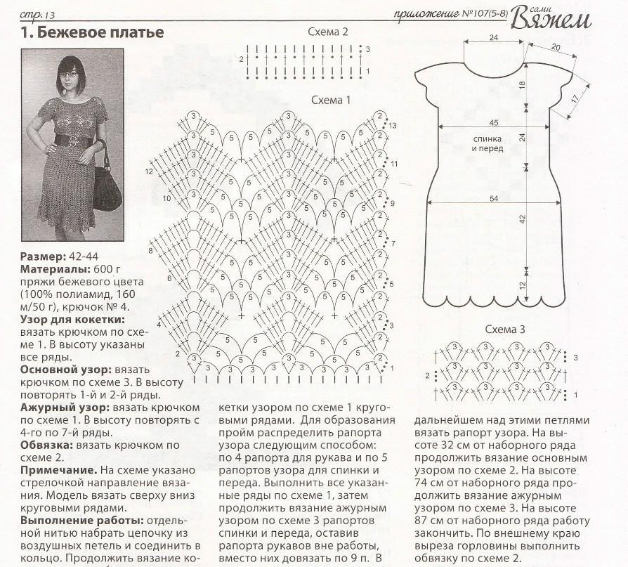 Вязание крючком платье вязанное сверху