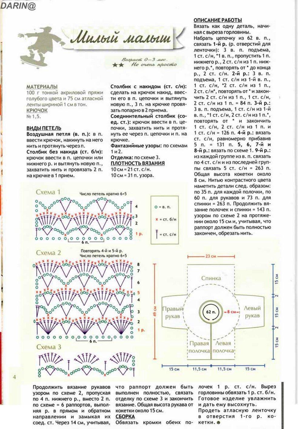 milyj-zhaketik-2