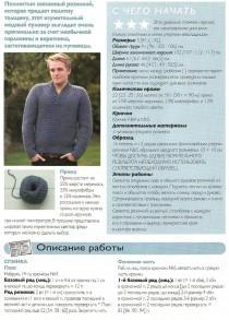 muzhskoi-pulover-01