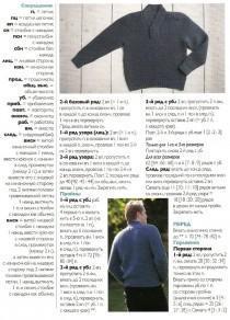 muzhskoi-pulover-02