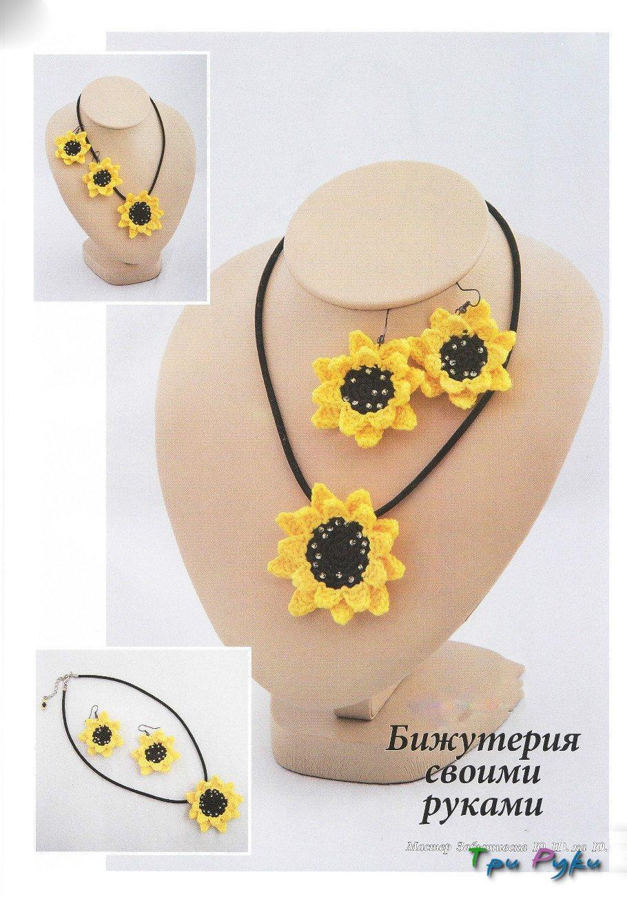 Ожерелье с вязаными цветами
