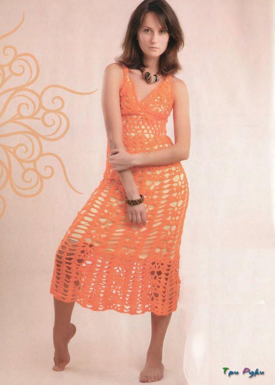 Ораньжевое платье