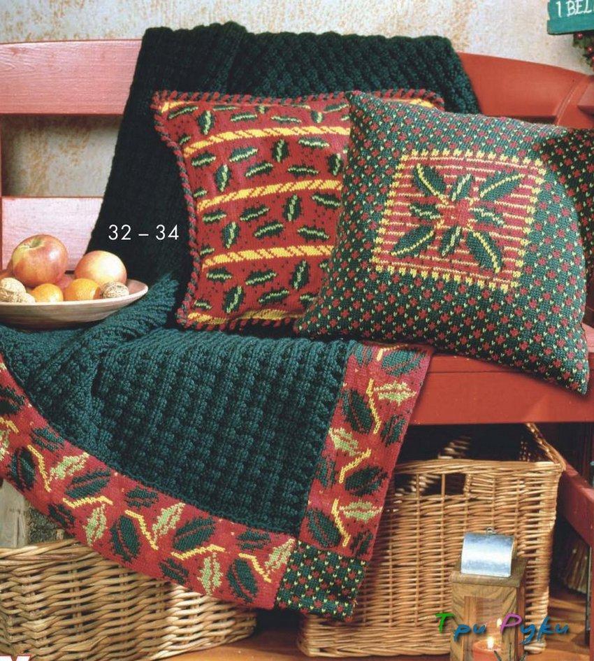 Вязаные плед и подушки с новогодними орнаментами
