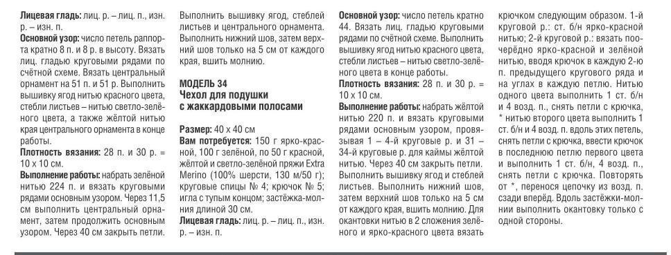 pled-poduschka-shemi-4