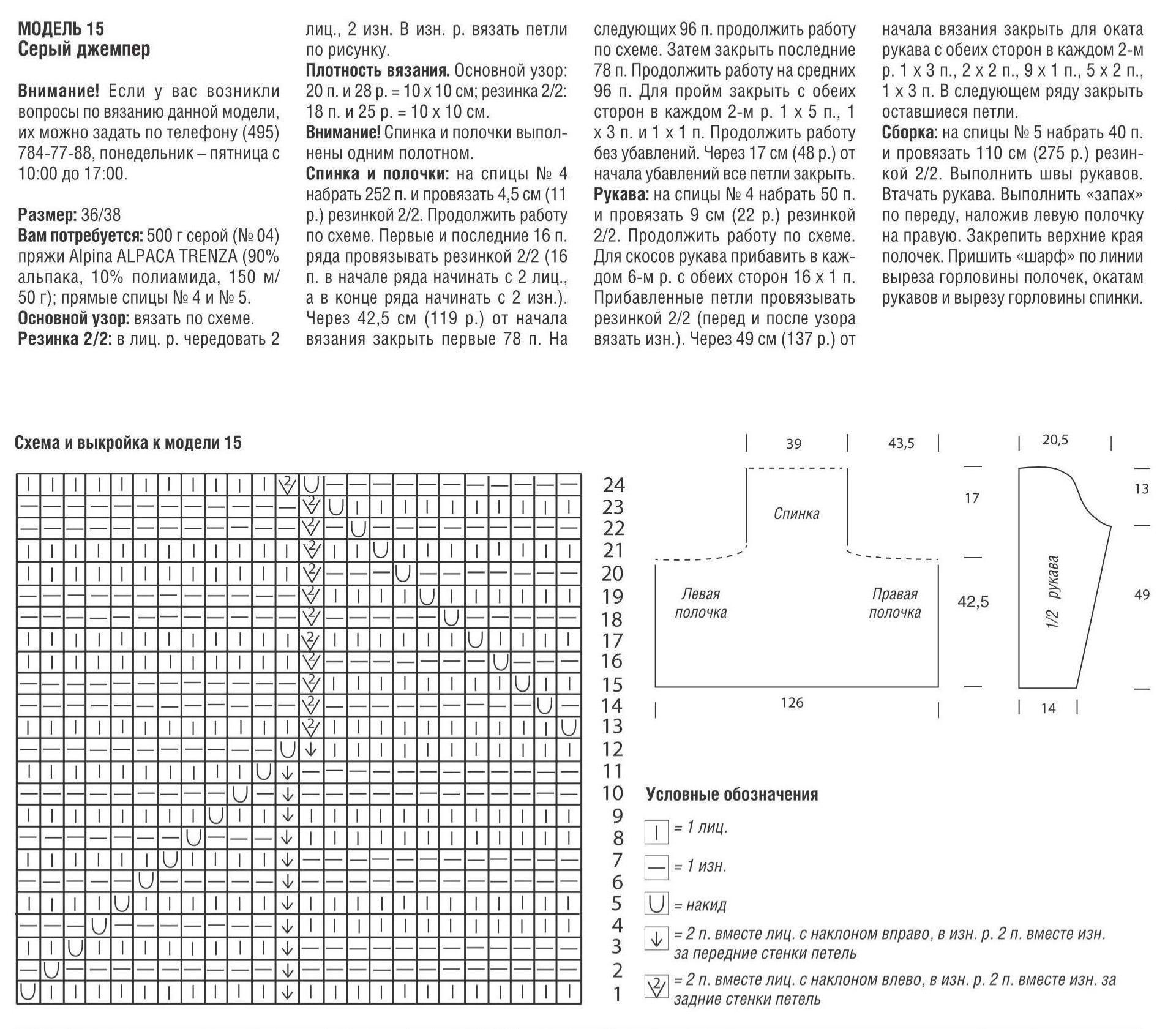 seryj-kardigan-komfort-3_cr