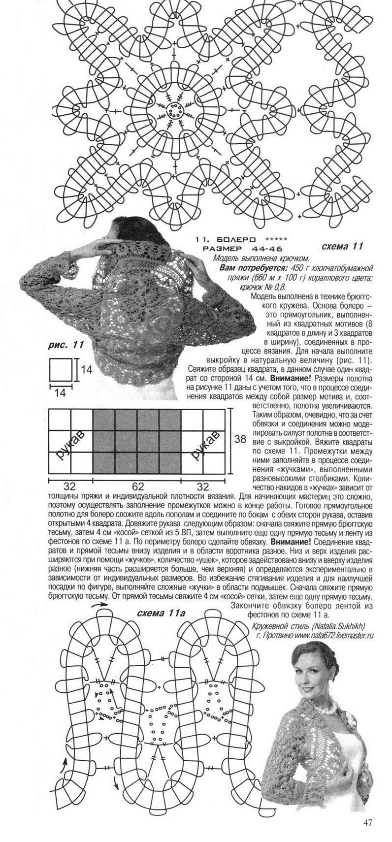 Схемы вязания крючком жакета болеро 31