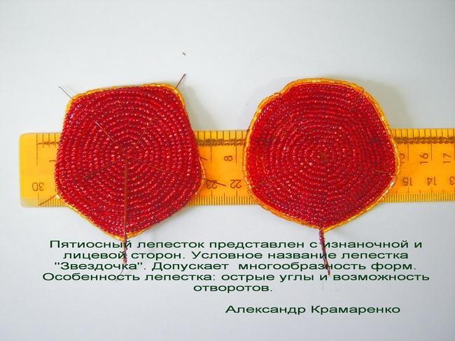 Французские розы из бисера от Александра Крамаренко (23) (650x488, 232Kb)
