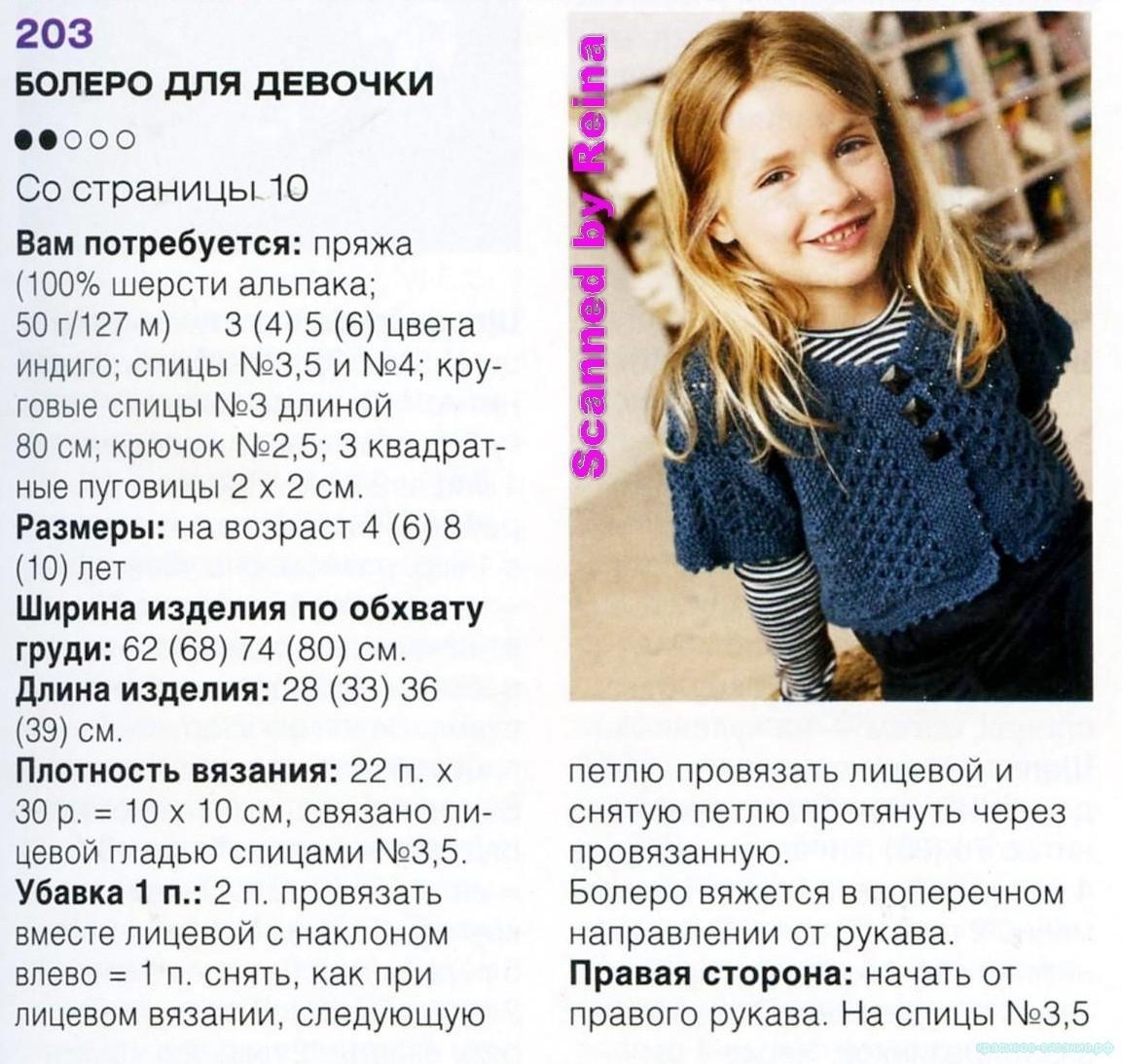 фото азовского моря дети