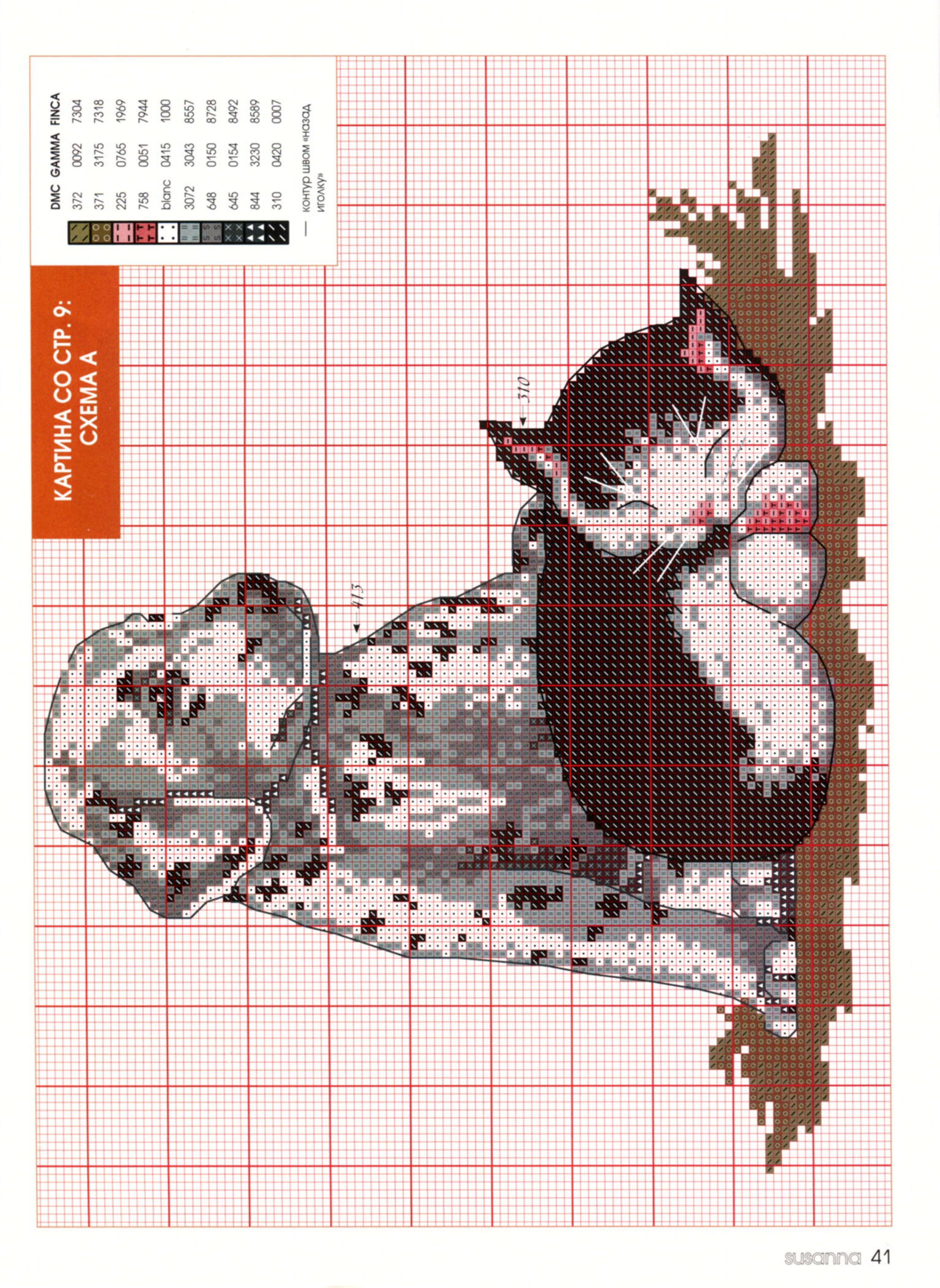 Схема вышивки крестом собаки с кошками