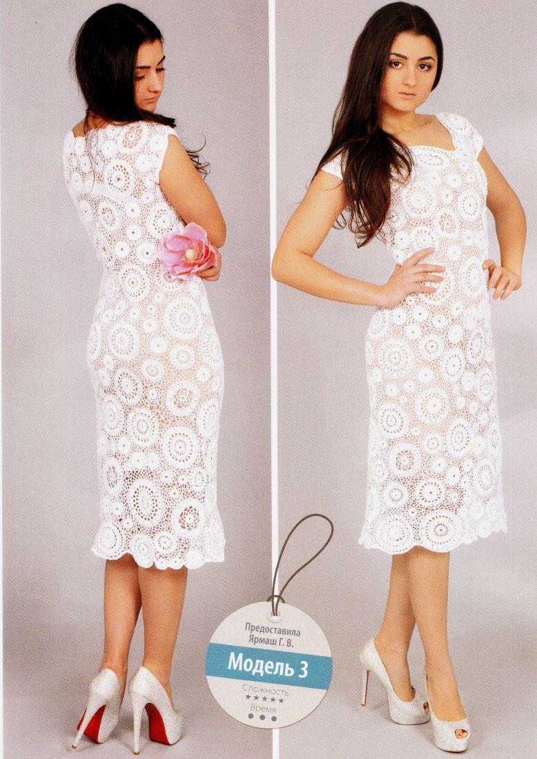 Белое платье из разнообразных круглых элементов.