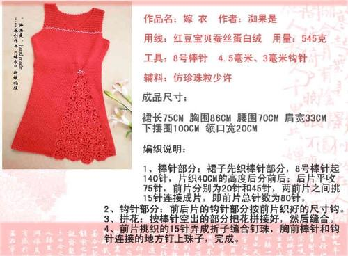 crochet-charming-red-dress-girls-craft-craft-36597612925401044908 (500x368, 150Kb)