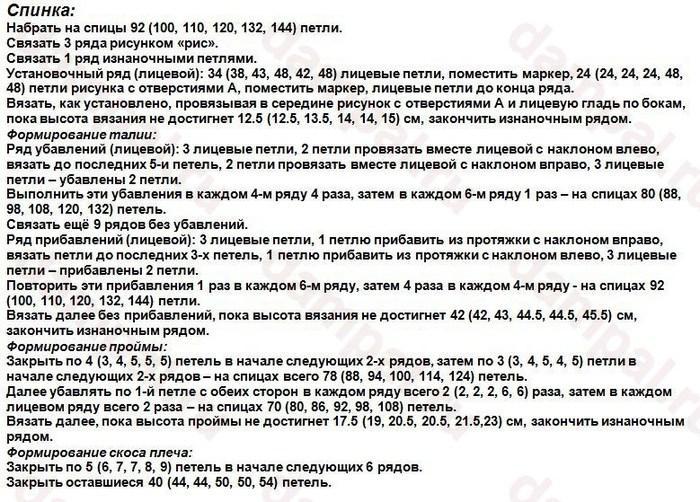 spinka (700x502, 146Kb)