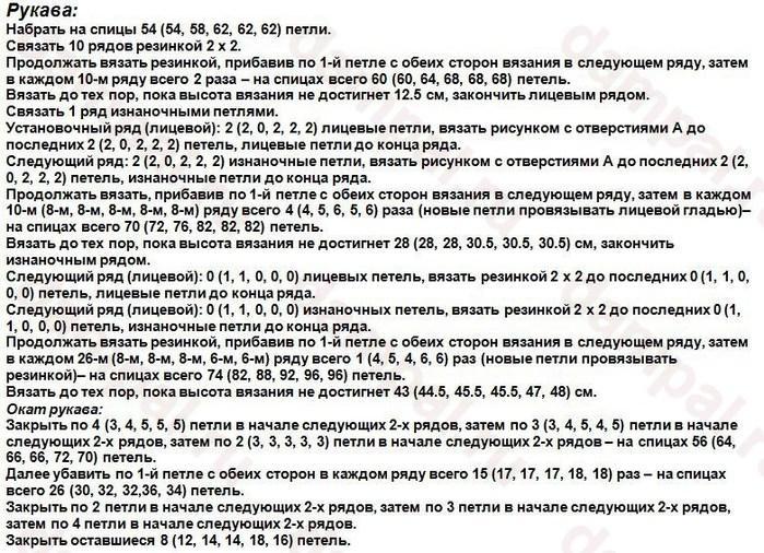 rukav (700x506, 159Kb)